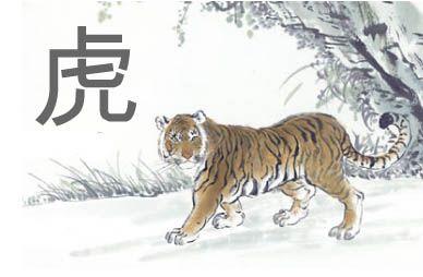 horoscopo-chino-2016-del-amor-tigre