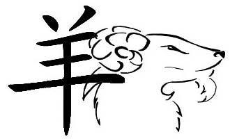 horoscopo-chino-2017-cabra