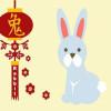 Horóscopo Chino 2011: Año del conejo