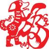 Horóscopo chino 2014 El perro