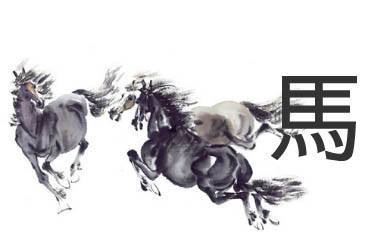 horoscopo-chino-2016-del-amor-caballo