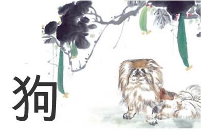 horoscopo-chino-2016-del-amor-perro